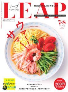 LEAP7・8月号